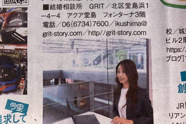 結婚相談所GRITが新聞に掲載されました♫