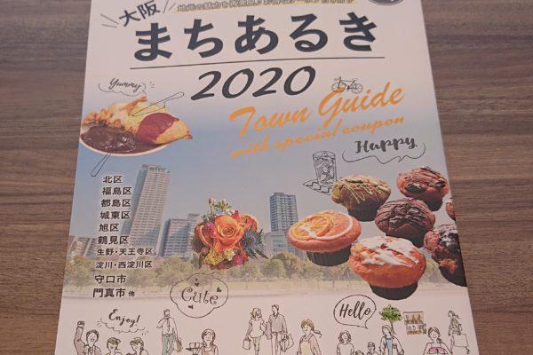 結婚相談所GRITが『大阪 まちあるき 2020』に掲載されました!
